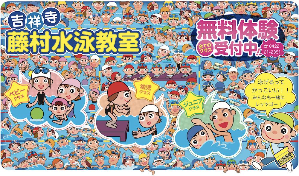 藤村水泳教室 スタッフブログ